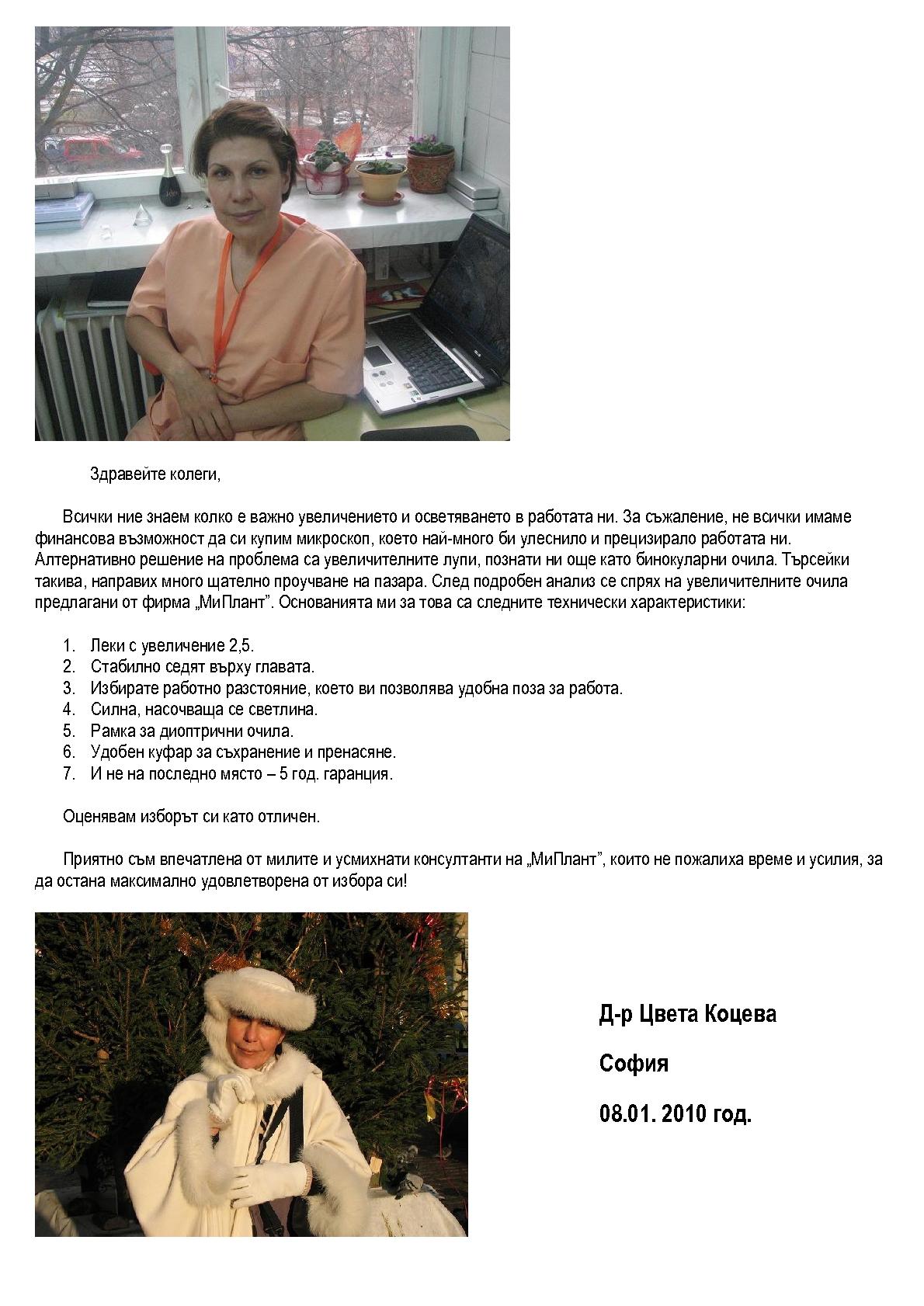 Д-р Коцева разказва за Heine